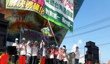 陳亭妃七股成立後援會 鄉親盼誕生首位台南女市長