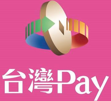 台灣Pay。(圖:財金公司提供)