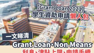 【Grant Loan 2021】學生資助申請懶人包 一文睇清Grant Loan、Non Means利息、津貼上限、申請手續