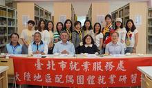 臺北市就業服務處與大誠高中攜手新住民職業試探參訪及體驗課程