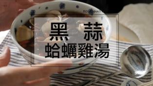 新手料理!提升免疫力的黑蒜蛤蠣雞湯
