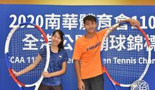 【網球】疫下再起步 韋正樺馮得如換心態踏新征途