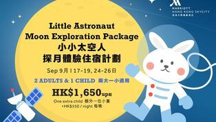 【中秋2021】酒店推探月體驗住宿計劃  小朋友穿上太空衣模擬登陸月球+打卡