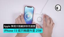 Apple 無視大陸廠拼快充速度,iPhone 13 或只稍提升至 25W