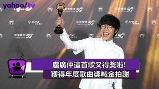 金曲/盧廣仲這首歌又得獎啦! 獲得年度歌曲獎喊金拍謝