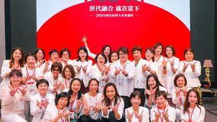 250位頂尖女領袖齊聚台灣女董年度論壇  後疫情時代女力大爆發