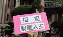教育部疑干涉大學公益董事 康寧大學師生爭取校園民主