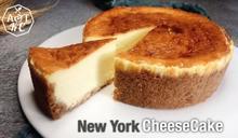 簡易甜品 紐約芝士蛋糕 New York Cheesecake