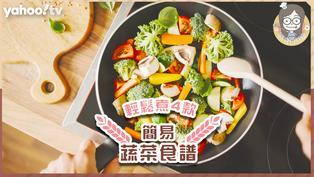 蔬菜食譜|懶人減肥4款蔬菜簡易食譜!焗西蘭花/南瓜/炒菜心/沙律零失敗菜式