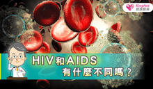 HIV和AIDS有什麼不同嗎?