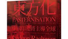 東方化:中國印度將主導全球 Easternisation: War and Peace in the Asian Century