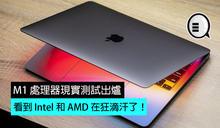 Apple M1 處理器現實測試出爐,看到 Intel 和 AMD 在狂滴汗了!
