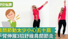 肩關節動太少小心五十肩!手臂伸展3招舒緩肩關節炎