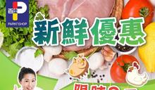 【百佳】新鮮優惠大放送(11/11-12/11)