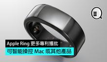 Apple Ring 更多專利獲批,可以操控 Mac 或其他產品