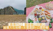 【香港行山】觀塘後山沈雲山 細看大石地標+水壩遺跡+公園野餐