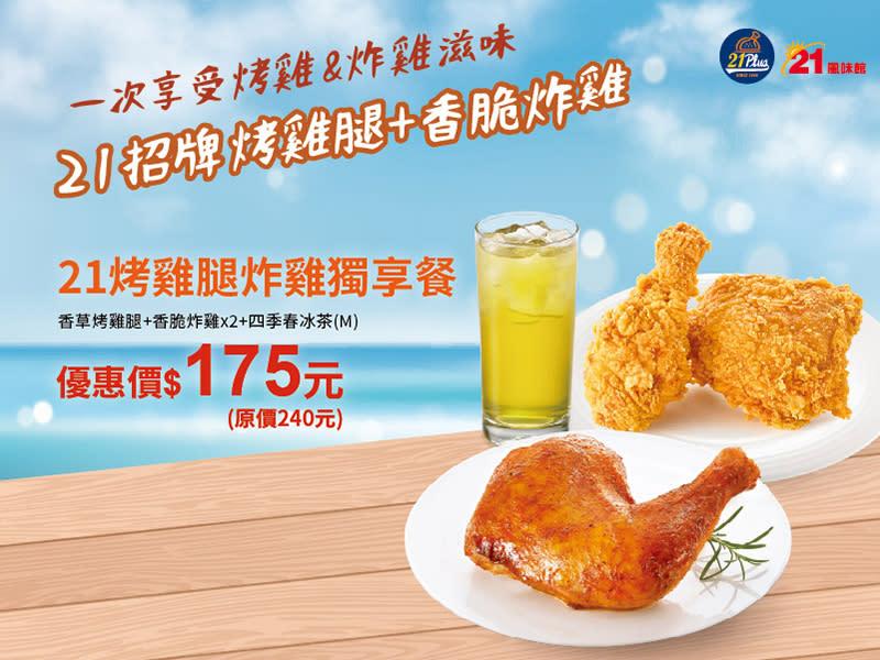 【21風味館】超值烤雞X炸雞雙拼餐