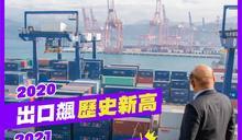 台灣3月出口首度破兆 蘇貞昌說話了