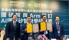 〈國研院攜手安謀〉AI發展空間大 可望提升台灣產學研發能量