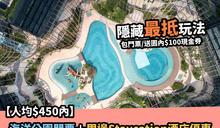 【人均$450內】海洋公園門票+周邊Staycation酒店優惠 包門票/送園內$100現金券 隱藏最抵玩法