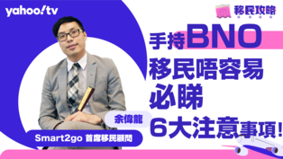 【移民攻略】手持BNO移英唔容易,必睇6大注意事項!