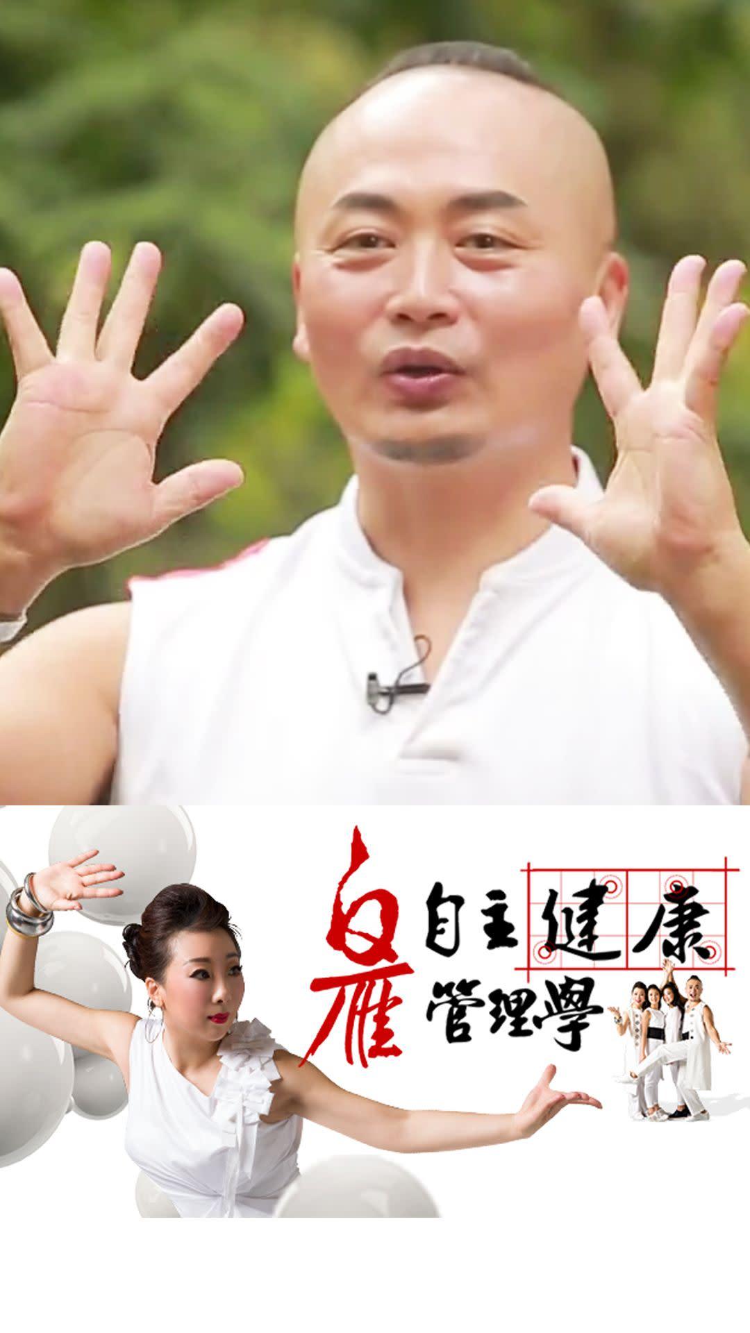《白雁氣功 - 小病不求人》全套完整版免費線上看