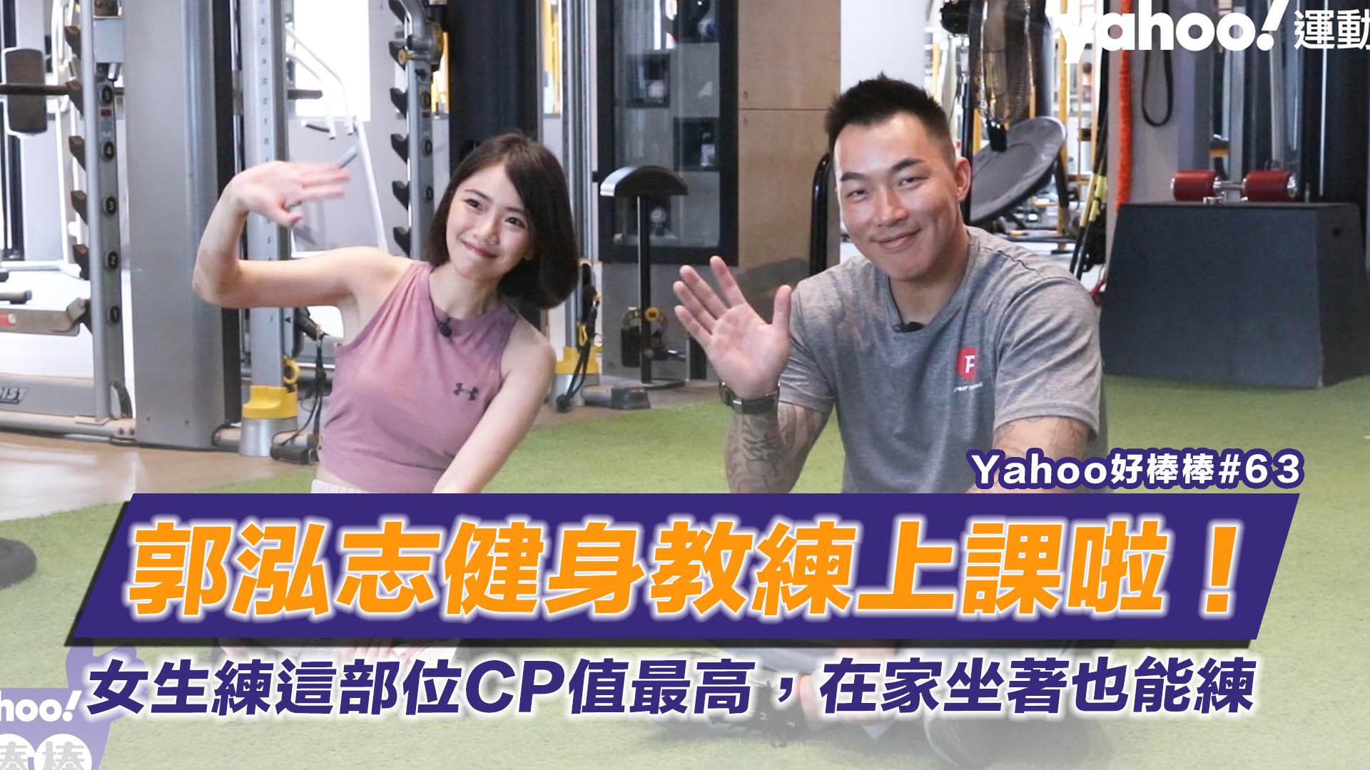 郭泓志健身教練上課啦!女生練這部位CP值最高,在家坐著也能練-Yahoo好棒棒#63