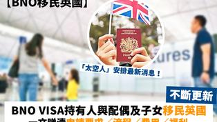 【BNO Visa最新消息】可申請房屋補助!附BNO Visa申請要求、流程、費用、福利(不斷更新)