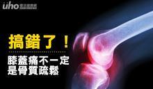 搞錯了!膝蓋痛不一定是骨質疏鬆