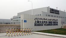 維族強迫勞動議題延燒  大眾汽車新疆廠受質疑