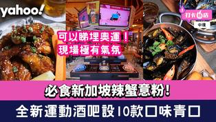 中環美食 睇奧運好去處!全新運動酒吧設10款口味青口+必食新加坡辣蟹意粉