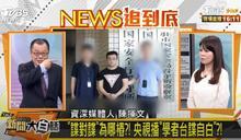 大陸央視曝「台諜認罪」連續劇? 陳揮文:招致台灣人反感
