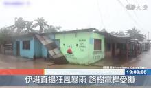 伊塔颶風襲擊 尼加拉瓜3人死亡