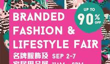 【Harbour City Bazaar】名牌服飾及家居用品展 低至一折(02/09-07/09)