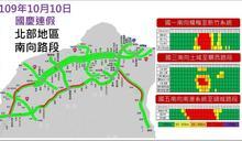 快新聞/國慶連假第二天 高公局估下午9路段車多