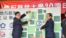 華梵邀政大等7校組「文山聯盟」 推地方創生慶創校30週年