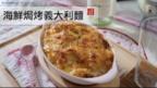 海鮮焗烤義大利麵