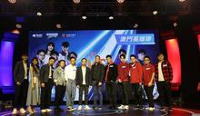 Riot、台灣大聯手發表英雄聯盟移動版