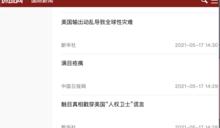 中國抓到把柄 聯合國以巴衝突聲明「三度」遭美阻撓