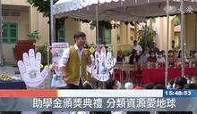 越南助學金頒獎典禮 竹筒回饋說感恩