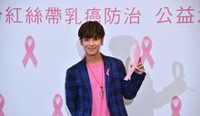 鼓鼓出席乳癌防治線上公益演唱會 (圖)