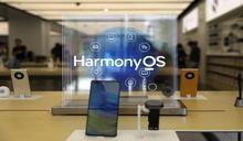 華為鴻蒙正式導入手機 徹底斷開安卓系統