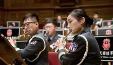 陸軍司令部辦紀念抗戰勝利75周年暨軍樂隊訓練成果音樂會