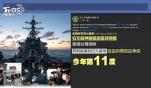叫板共軍? 美軍無人機、軍艦頻「抵近偵察」