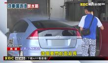 【台灣缺水危機】洗車停供水首日給緩衝 民眾把握時間洗車