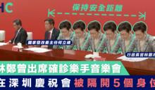 【安全距離】林鄭曾出席確診樂手音樂會 在深圳慶祝會被隔開5個身位