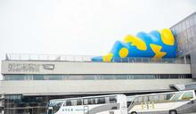 台灣設計展將登場 新竹獸結合建物提前現身 (圖)