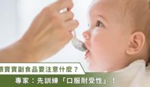 嬰兒副食品要怎麼挑?過敏醫學會理事長:雞蛋、豆類可以吃,海鮮最好避免