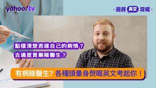 【EF English Centers特約:移民英文攻略】有病睇醫生? 各種頭暈身㷫嘅英文考起你!