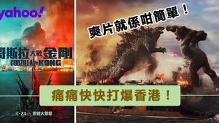 【哥斯拉大戰金剛·影評】「爽片」的完美定義 兩大傳奇巨獸激戰反轉香港